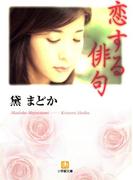 恋する俳句(小学館文庫)(小学館文庫)