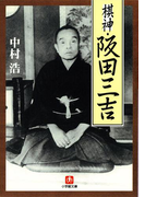 棋神・阪田三吉(小学館文庫)(小学館文庫)
