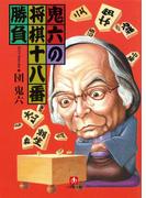 鬼六の将棋十八番勝負(小学館文庫)(小学館文庫)