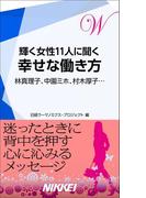 輝く女性11人に聞く 幸せな働き方 林真理子、中園ミホ、村木厚子…(日経e新書)