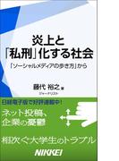 炎上と「私刑」化する社会 「ソーシャルメディアの歩き方」から(日経e新書)