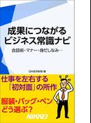 成果につながるビジネス常識ナビ 会話術・マナー・身だしなみ…(日経e新書)