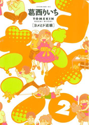ヨメキン[ヨメとド近眼](2)
