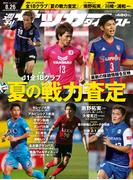 週刊サッカーダイジェスト 2014年8/26号