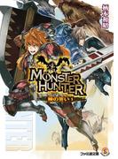 モンスターハンター 暁の誓い5(ファミ通文庫)