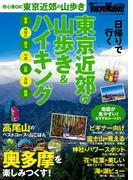 東京近郊の山歩き&ハイキング(Walker)