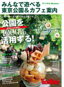 【期間限定特別価格】みんなで遊べる東京公園&カフェ案内