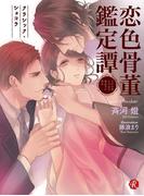 恋色骨董鑑定譚 ~クラシック・ショコラ~(フルール文庫ルージュライン)