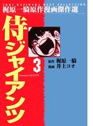 侍ジャイアンツ3(マンガの金字塔)