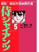 侍ジャイアンツ5(マンガの金字塔)