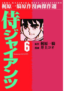 侍ジャイアンツ6(マンガの金字塔)