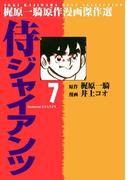 侍ジャイアンツ7(マンガの金字塔)