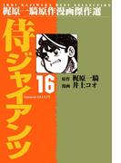 侍ジャイアンツ16(マンガの金字塔)
