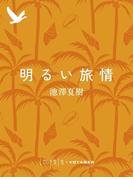 明るい旅情(impala e-books)
