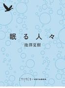 眠る人々(impala e-books)