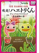 奇想 食虫植物小説集 疾走! ハエトリくん(YAMAKEI QuickBooks)