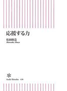 応援する力(朝日新聞出版)
