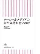 ソーシャルメディアの何が気持ち悪いのか(朝日新聞出版)