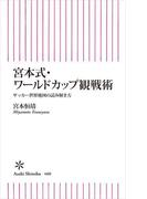 宮本式・ワールドカップ観戦術(朝日新聞出版)