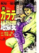 新カラテ地獄変8(マンガの金字塔)