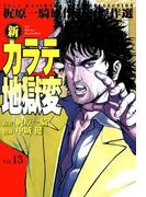 新カラテ地獄変13(マンガの金字塔)