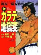 新カラテ地獄変15(マンガの金字塔)