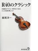 R40のクラシック(廣済堂新書)