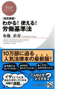 [改訂新版]わかる! 使える! 労働基準法(PHPビジネス新書)