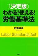 [決定版]わかる! 使える! 労働基準法