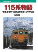 115系物語(JTBキャンブックス)