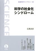 科学の社会化シンドローム(岩波科学ライブラリー)
