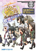 艦隊これくしょん -艦これ- 4コマコミック 吹雪、がんばります!(3)(ファミ通クリアコミックス)