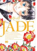 JADE(B'sLOG COMICS)