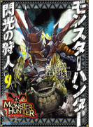 モンスターハンター 閃光の狩人(9)(ファミ通クリアコミックス)