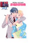 BL恋愛専科 vol.4家庭教師(3)