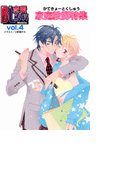 BL恋愛専科 vol.4家庭教師(4)