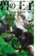 碧の王子 Prince of Silva 【イラスト付】(SHY NOVELS(シャイノベルズ))