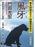 風牙-Sogen SF Short Story Prize Edition-(創元SF文庫)