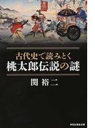 古代史で読みとく桃太郎伝説の謎