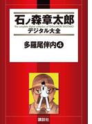 多羅尾伴内(4)
