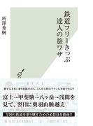 鉄道フリーきっぷ 達人の旅ワザ(光文社新書)