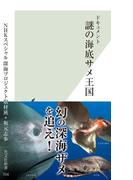 ドキュメント 謎の海底サメ王国(光文社新書)