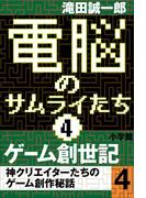 電脳のサムライたち4 ゲーム創世記 神クリエイターたちのゲーム創作秘話4