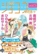小説ショコラweb+ vol.5【イラストあり】(小説ショコラweb+)