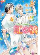虹の橋 富士見二丁目交響楽団シリーズ 外伝(角川ルビー文庫)