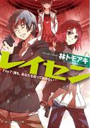 レイセン File7:誰も、あなたを放っておかない(角川スニーカー文庫)