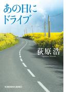 あの日にドライブ(光文社文庫)