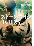 スト-ンエイジKIDS~2035年の山賊~(光文社文庫)