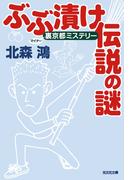 ぶぶ漬け伝説の謎~裏(マイナー)京都ミステリー~(光文社文庫)