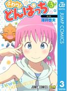 ふわり!どんぱっち 3(ジャンプコミックスDIGITAL)